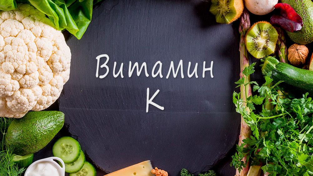 Витамин K — описание, источники и функции витамина К