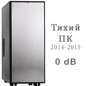 Тихий компьютер 2014-2015 гг. Конфигурация бесшумного и мощного ПК
