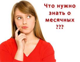 Все о месячных (менструации): Начало, цикл, признаки и гигиена