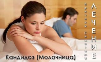 Кандидоз (молочница) у женщин и мужчин. Причины, симптомы и лечение молочницы