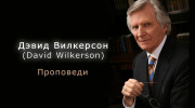 Дэвид Вилкерсон: «Опасно полагаться на свой собственный разум» (Текстовые проповеди)
