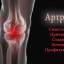 Артрит. Симптомы, причины, виды и лечение артрита