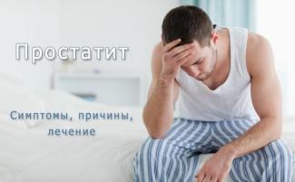Простатит. Симптомы, причины и лечение простатита