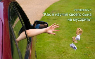 История №27: «Как я научил сына не мусорить»
