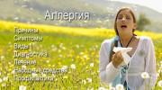 Аллергия. Симптомы, причины и лечение аллергии